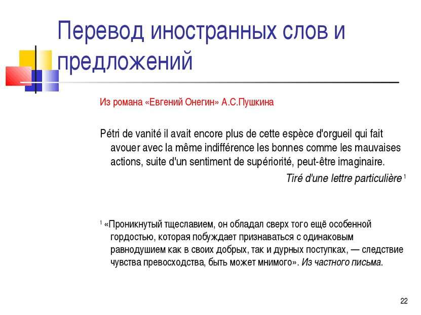 * Перевод иностранных слов и предложений Из романа «Евгений Онегин» А.С.Пушки...