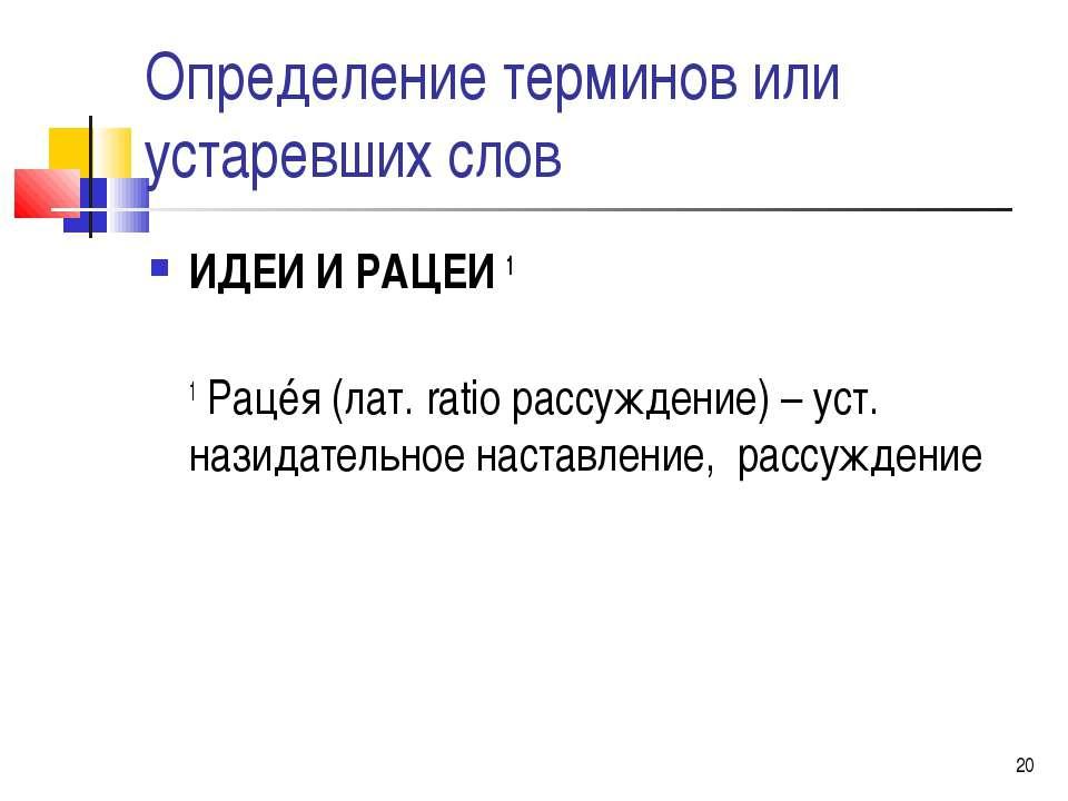 * Определение терминов или устаревших слов ИДЕИ И РАЦЕИ 1 1 Рацéя (лат. ratio...