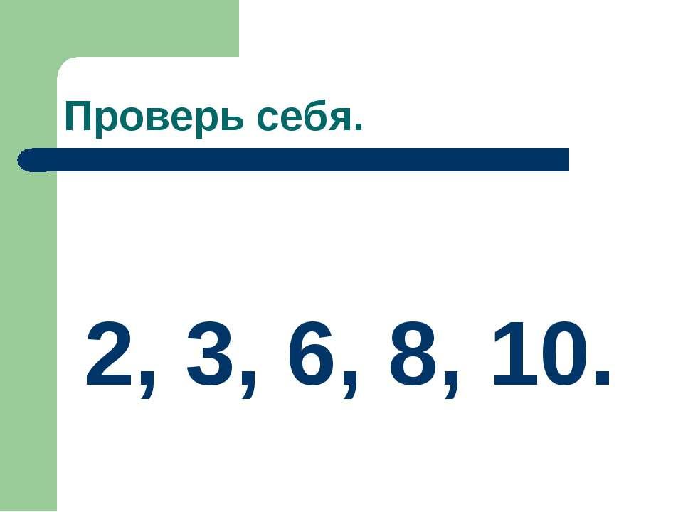 Проверь себя. 2, 3, 6, 8, 10.