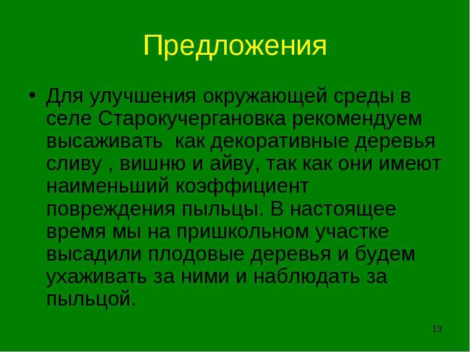 * Предложения Для улучшения окружающей среды в селе Старокучергановка рекомен...