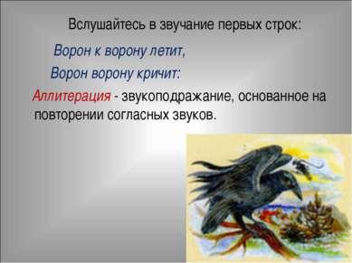 Вслушайтесь в звучание первых строк: Ворон к ворону летит, Ворон ворону кричи...