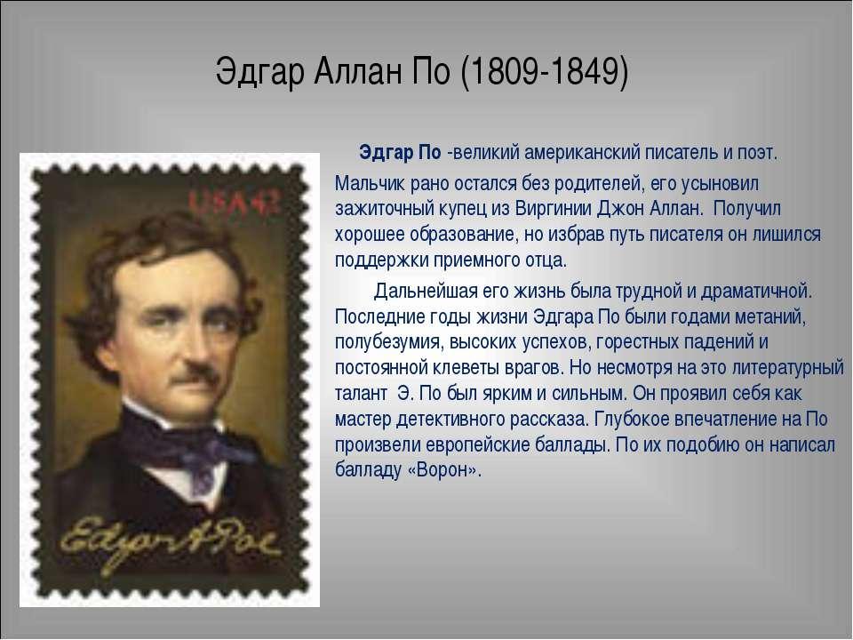 Эдгар Аллан По (1809-1849) Эдгар По -великий американский писатель и поэт. Ма...