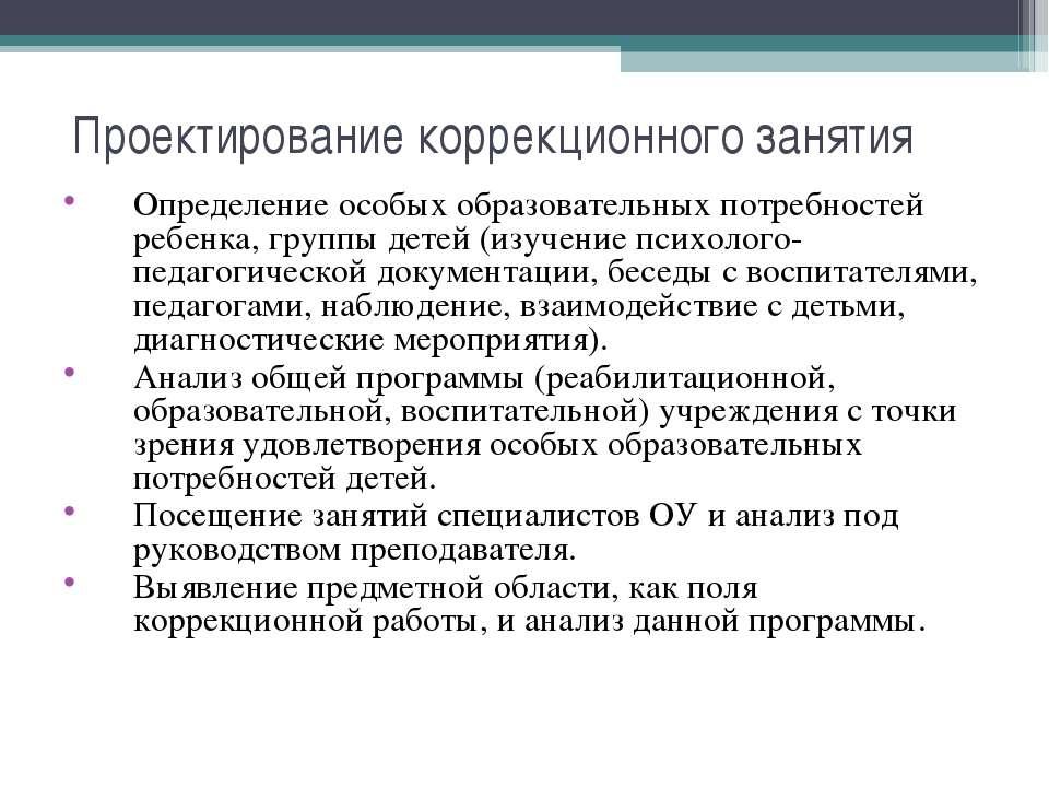 Проектирование коррекционного занятия Определение особых образовательных потр...