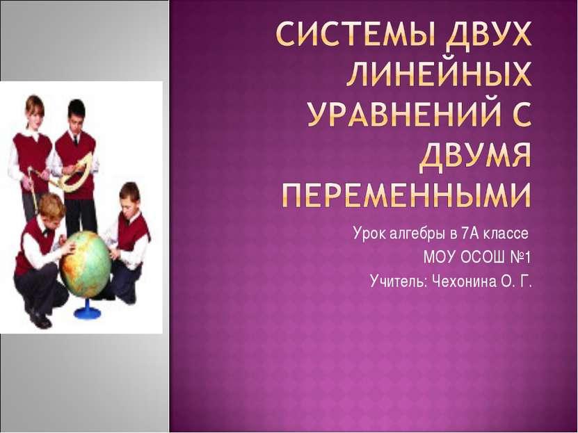 Урок алгебры в 7А классе МОУ ОСОШ №1 Учитель: Чехонина О. Г.