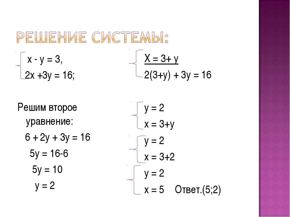 х - у = 3, 2х +3у = 16; Решим второе уравнение: 6 + 2у + 3у = 16 5у = 16-6 5у...