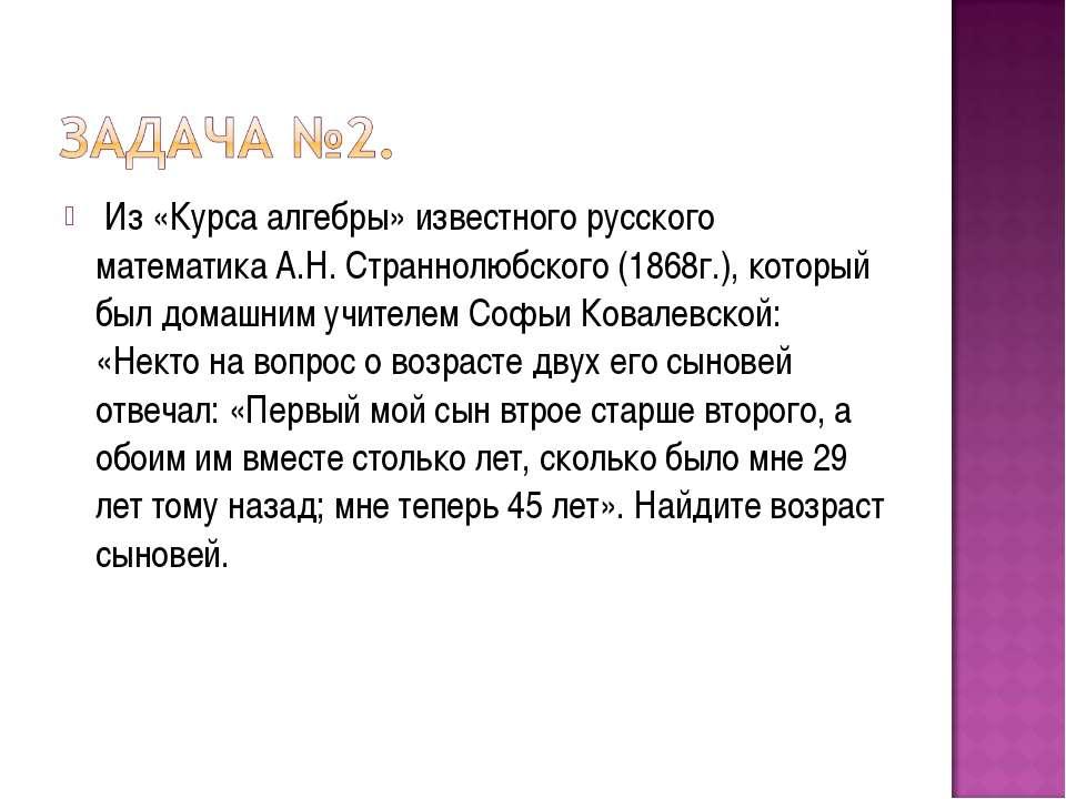 Из «Курса алгебры» известного русского математика А.Н. Страннолюбского (1868г...