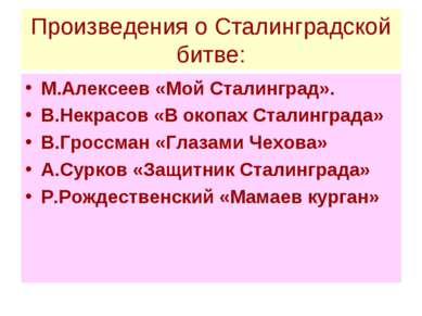 Произведения о Сталинградской битве: М.Алексеев «Мой Сталинград». В.Некрасов ...