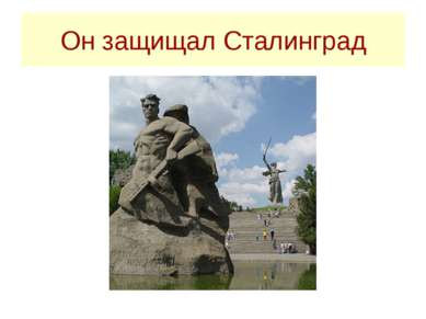 Он защищал Сталинград