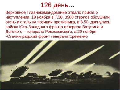 126 день… Верховное Главнокомандование отдало приказ о наступлении. 19 ноября...