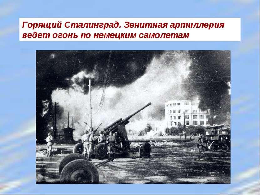 Горящий Сталинград. Зенитная артиллерия ведет огонь по немецким самолетам