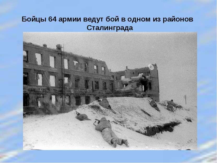 Бойцы 64 армии ведут бой в одном из районов Сталинграда