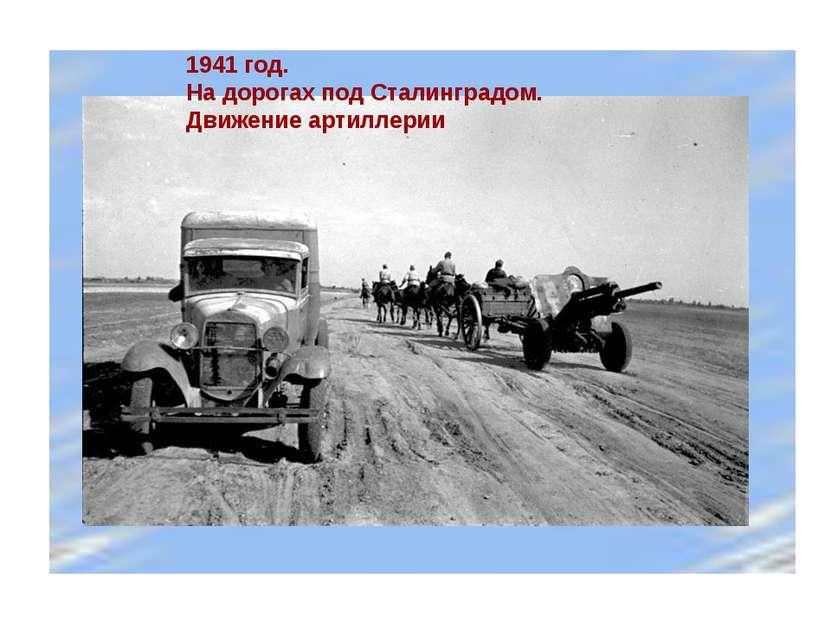 1941 год. На дорогах под Сталинградом. Движение артиллерии