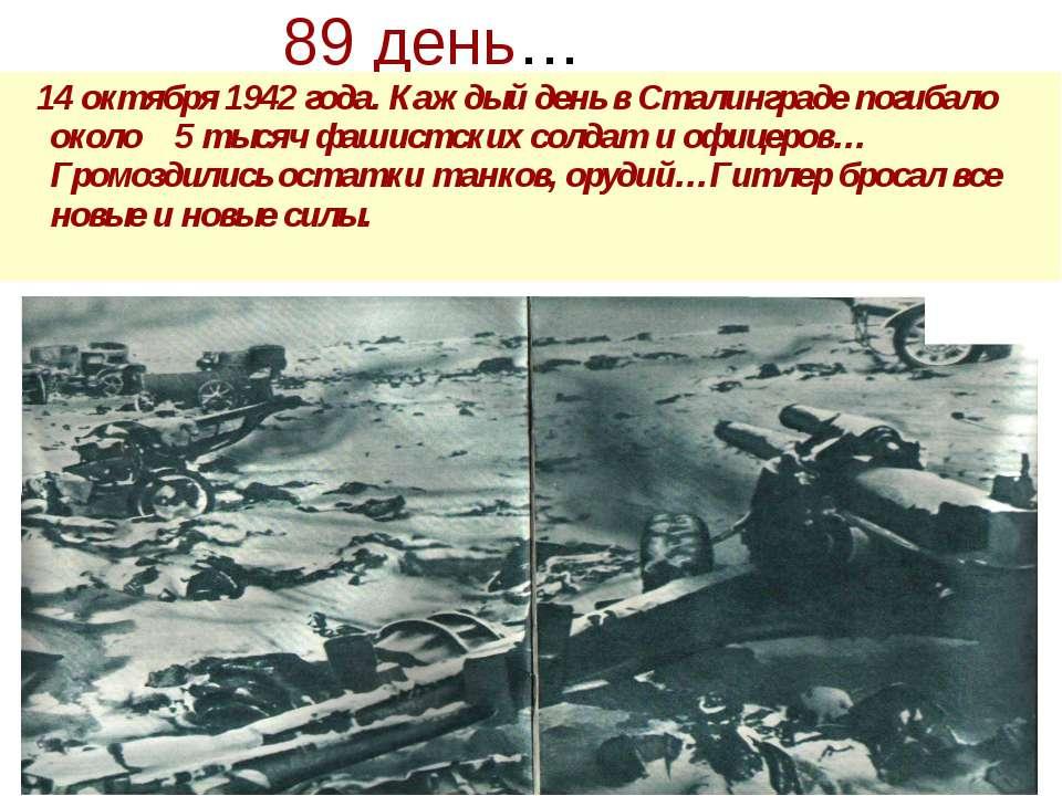 89 день… 14 октября 1942 года. Каждый день в Сталинграде погибало около 5 тыс...