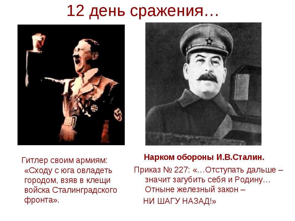 12 день сражения… Гитлер своим армиям: «Сходу с юга овладеть городом, взяв в ...