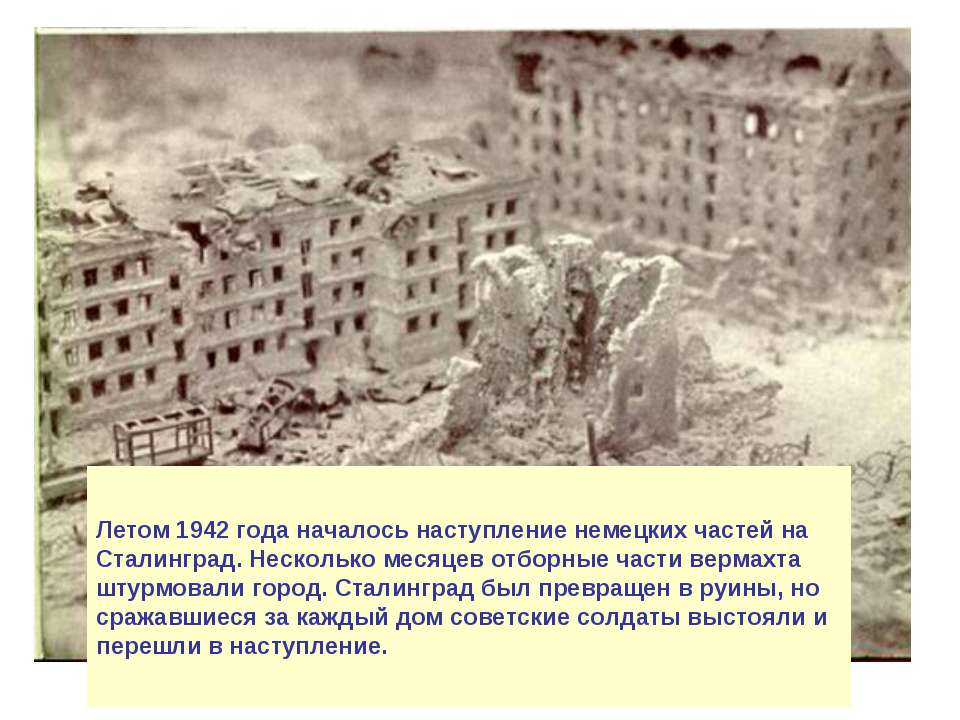 Летом 1942 года началось наступление немецких частей на Сталинград. Несколько...