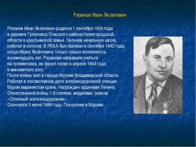 Рязанов Иван Яковлевич Рязанов Иван Яковлевич родился 1 сентября 1924года в...