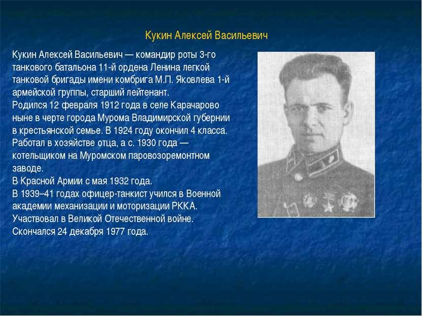 Кукин Алексей Васильевич Кукин Алексей Васильевич— командир роты 3-го танков...