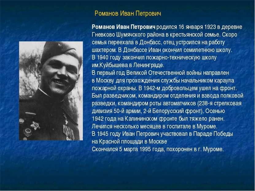 Романов Иван Петрович Романов Иван Петрович родился 16 января 1923 вдеревне ...