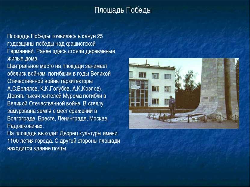 Площадь Победы появилась в канун 25 годовщины победы над фашистской Германией...