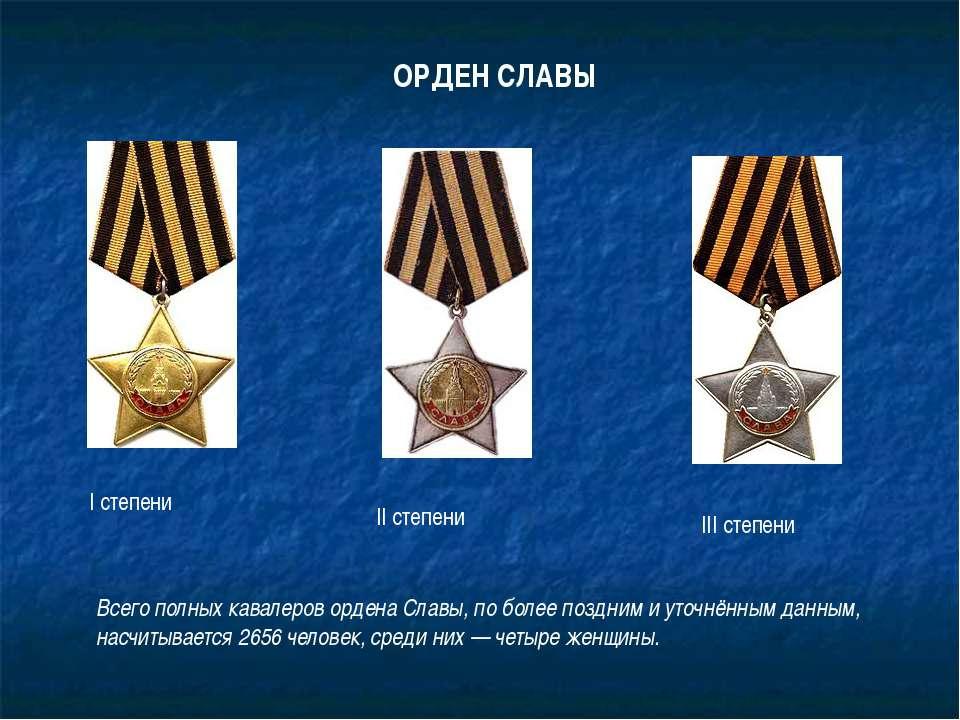ОРДЕН СЛАВЫ I степени II степени III степени Всего полных кавалеров ордена Сл...