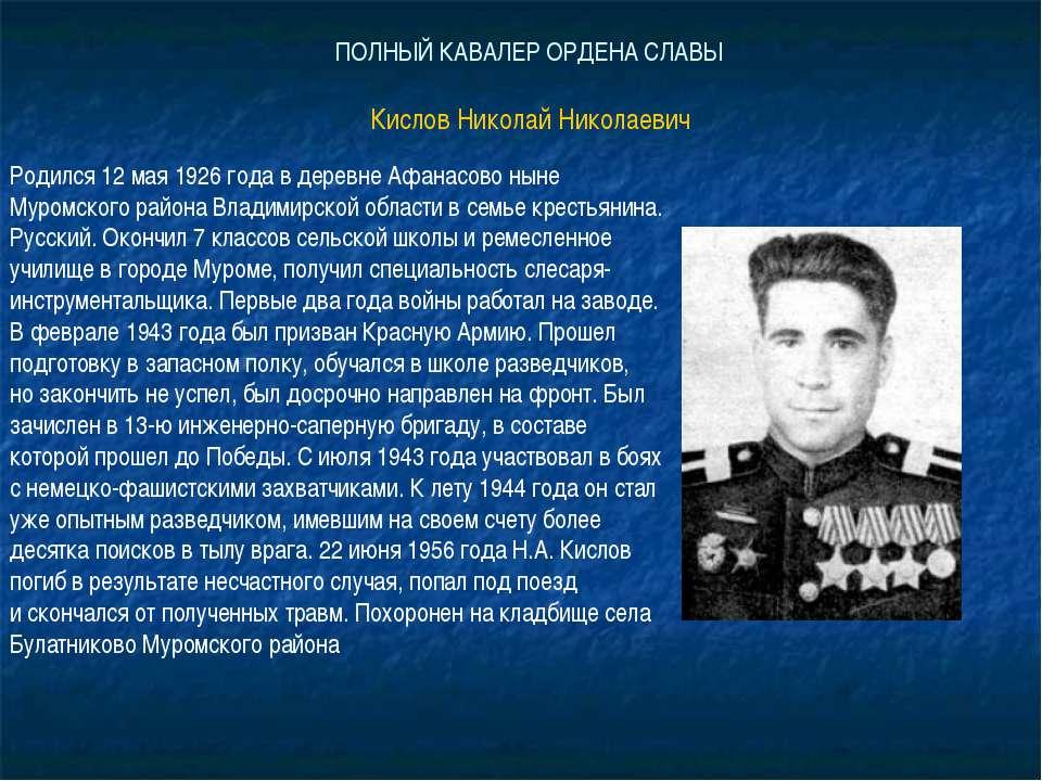 Кислов Николай Николаевич Родился 12мая 1926года вдеревне Афанасово ныне М...