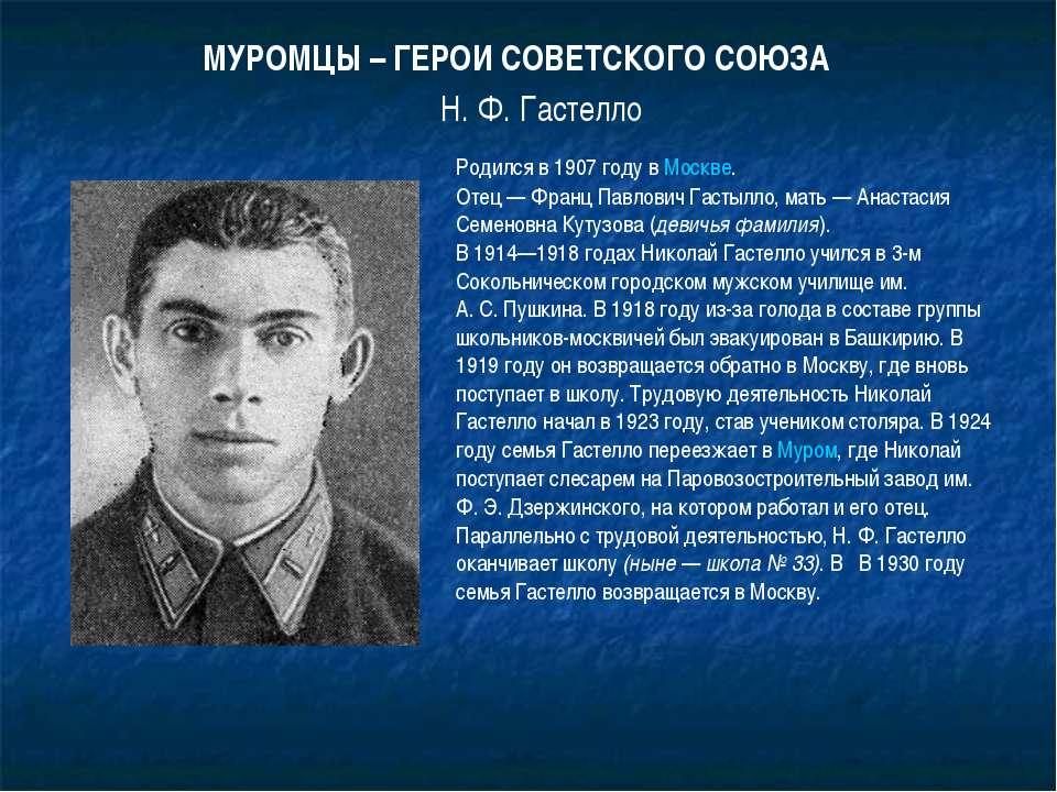 Н. Ф. Гастелло Родился в 1907 году в Москве. Отец— Франц Павлович Гастылло, ...