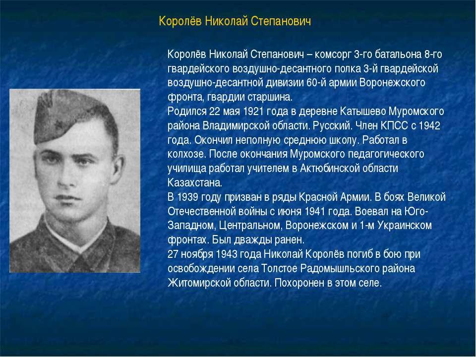 Королёв Николай Степанович Королёв Николай Степанович – комсорг 3-го батальон...