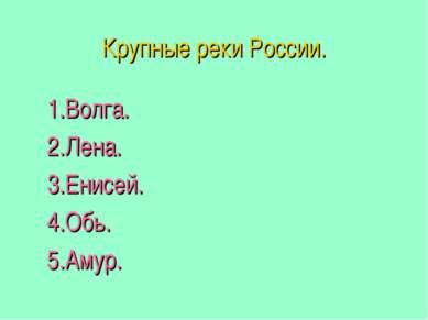 Крупные реки России. 1.Волга. 2.Лена. 3.Енисей. 4.Обь. 5.Амур.