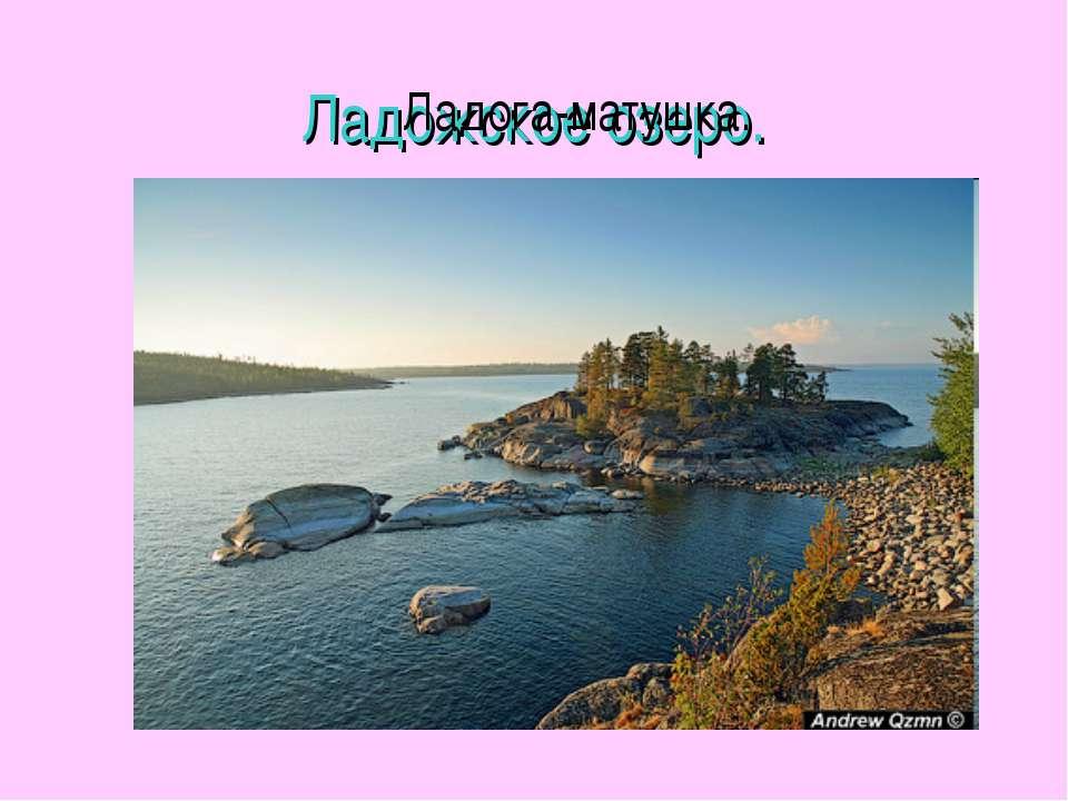 Ладожское озеро. Ладога-матушка.