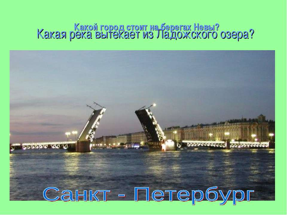 Какая река вытекает из Ладожского озера? Нева Какой город стоит на берегах Невы?