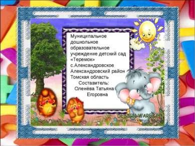 Муниципальное дошкольное образовательное учреждение детский сад «Теремок» с.А...
