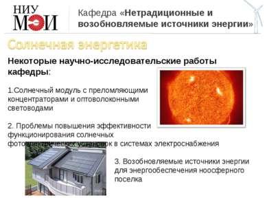 Кафедра «Нетрадиционные и возобновляемые источники энергии» Некоторые научно-...