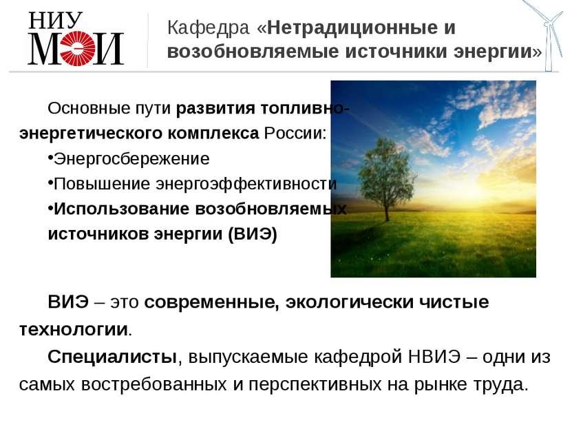 Кафедра «Нетрадиционные и возобновляемые источники энергии» НИУ Основные пути...