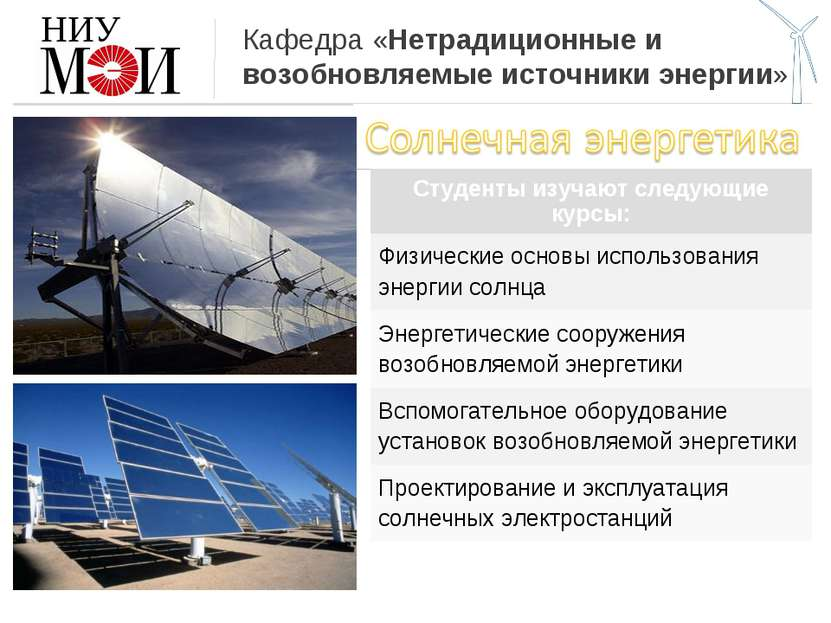 Кафедра «Нетрадиционные и возобновляемые источники энергии» НИУ Студенты изуч...