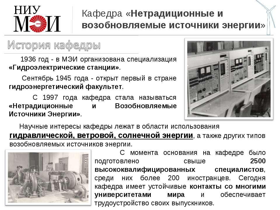 Кафедра «Нетрадиционные и возобновляемые источники энергии» НИУ 1936 год - в ...