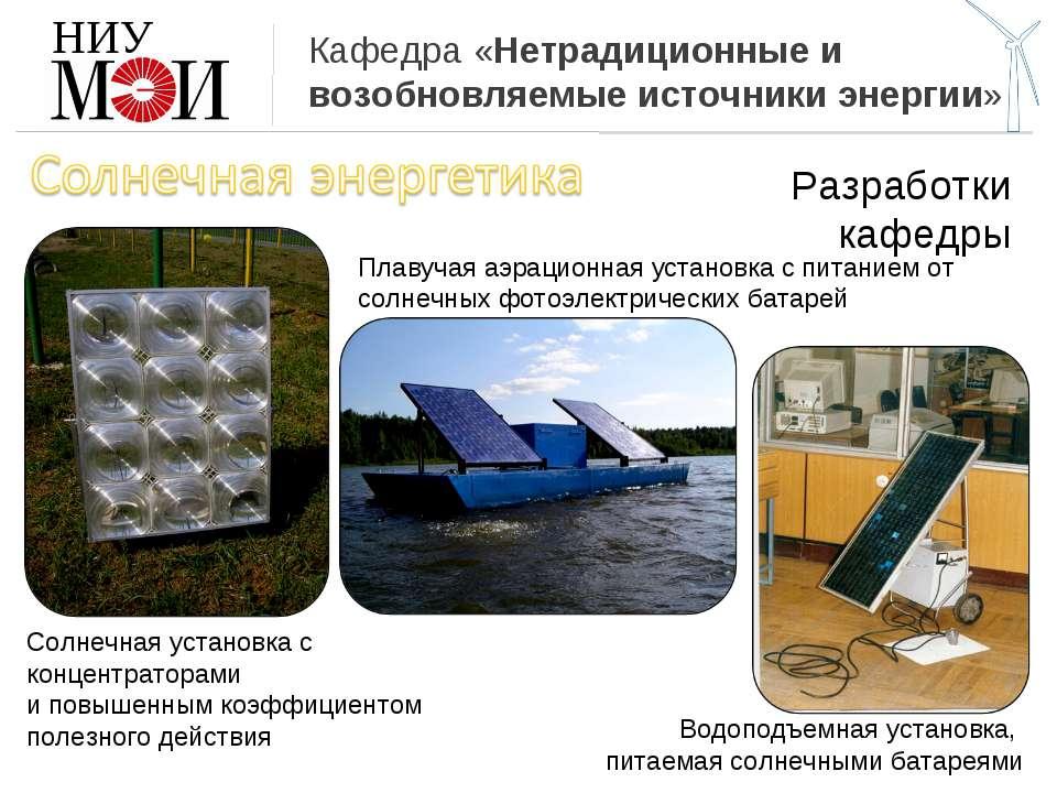 Кафедра «Нетрадиционные и возобновляемые источники энергии» Разработки кафедр...