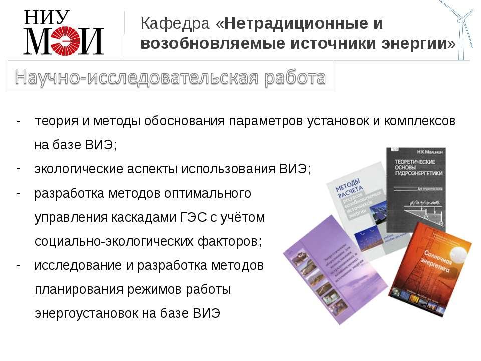 Кафедра «Нетрадиционные и возобновляемые источники энергии» - теория и методы...