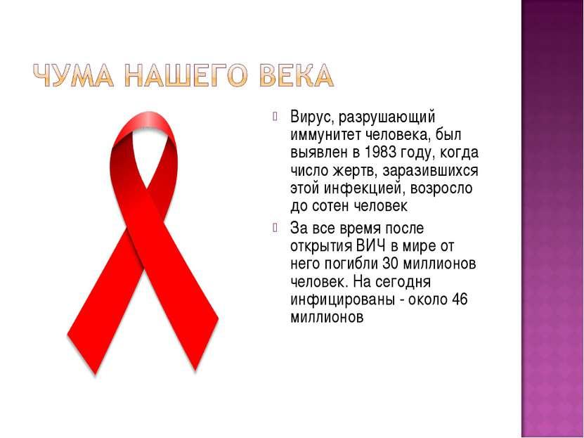 Вирус, разрушающий иммунитет человека, был выявлен в 1983 году, когда число ж...