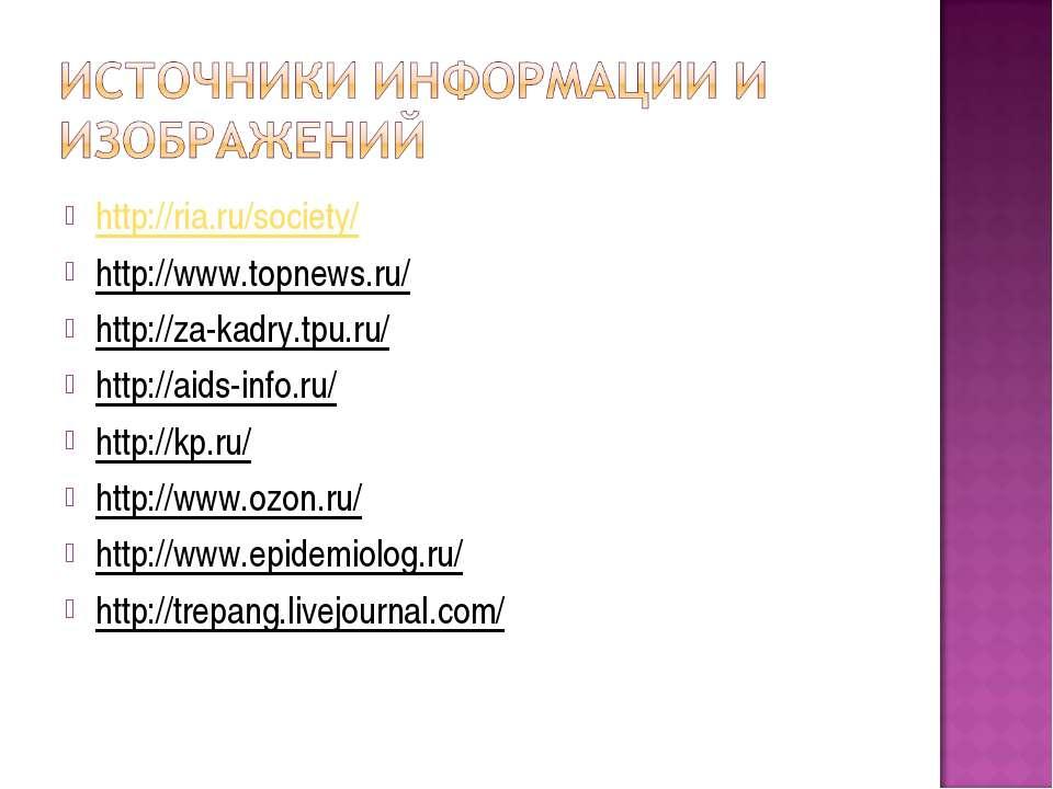 http://ria.ru/society/ http://ria.ru/society/ http://www.topnews.ru/ http://z...