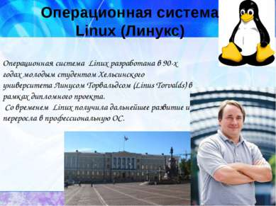 Операционная система Linux (Линукс) Операционная система Linux разработана в ...