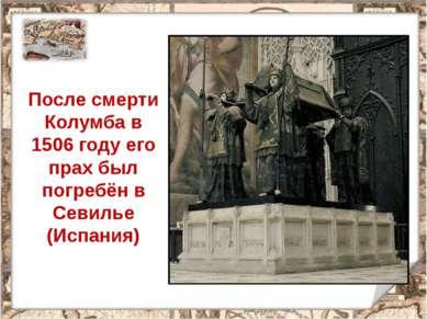 После смерти Колумба в 1506 году его прах был погребён в Севилье (Испания)