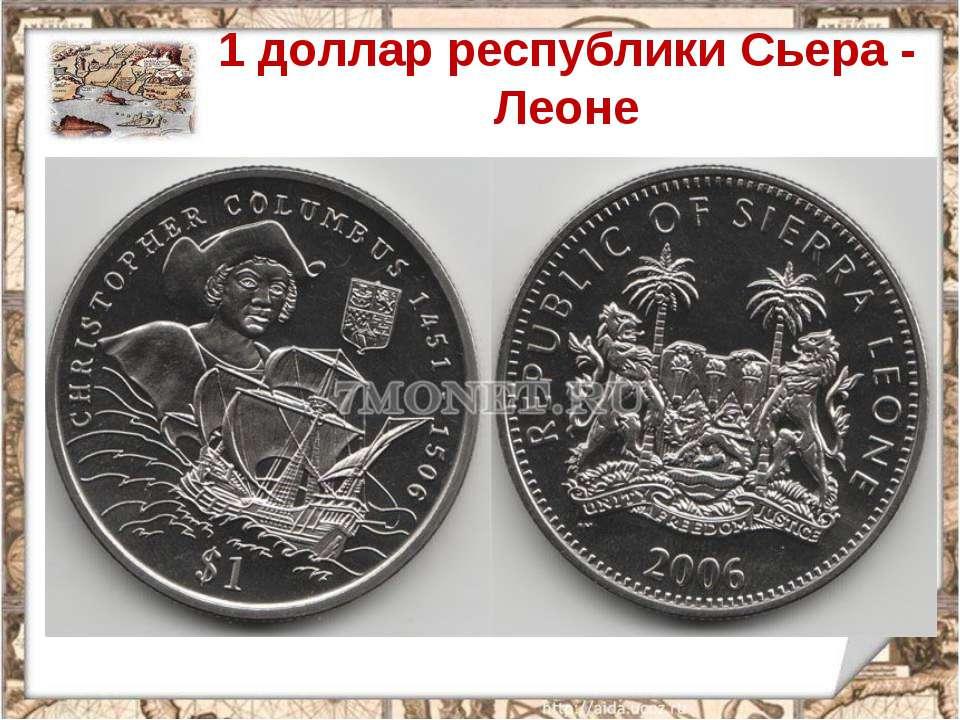 1 доллар республики Сьера - Леоне