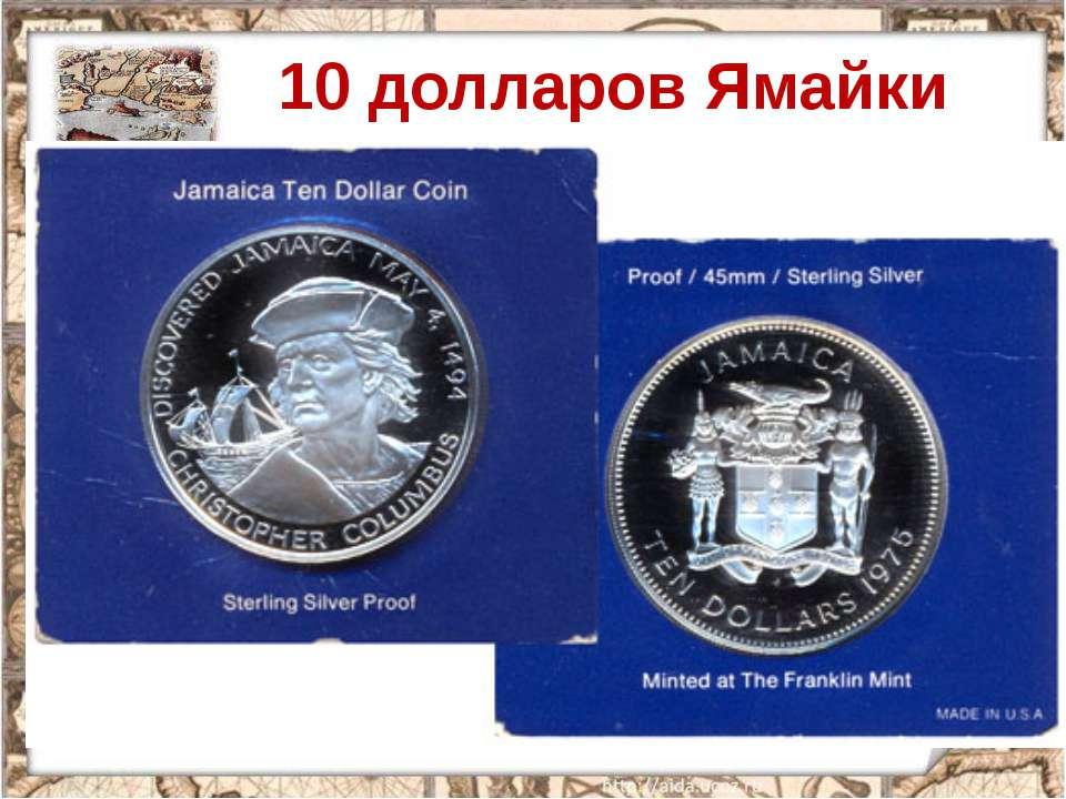 10 долларов Ямайки
