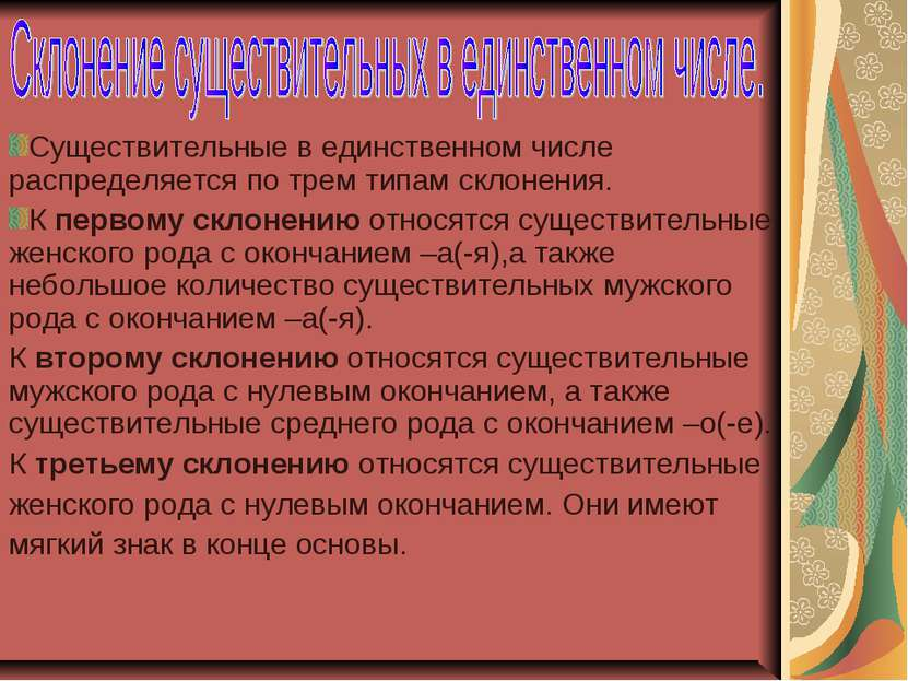 Существительные в единственном числе распределяется по трем типам склонения. ...