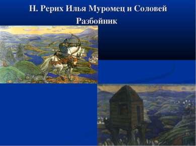 Н. Рерих Илья Муромец и Соловей Разбойник