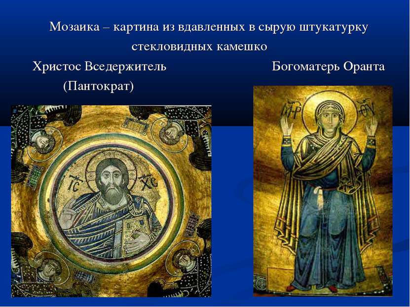 Мозаика – картина из вдавленных в сырую штукатурку стекловидных камешко Христ...