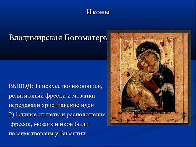 Иконы Владимирская Богоматерь ВЫВОД: 1) искусство иконописи, религиозный фрес...