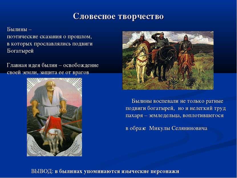 Словесное творчество Былины – поэтические сказания о прошлом, в которых просл...
