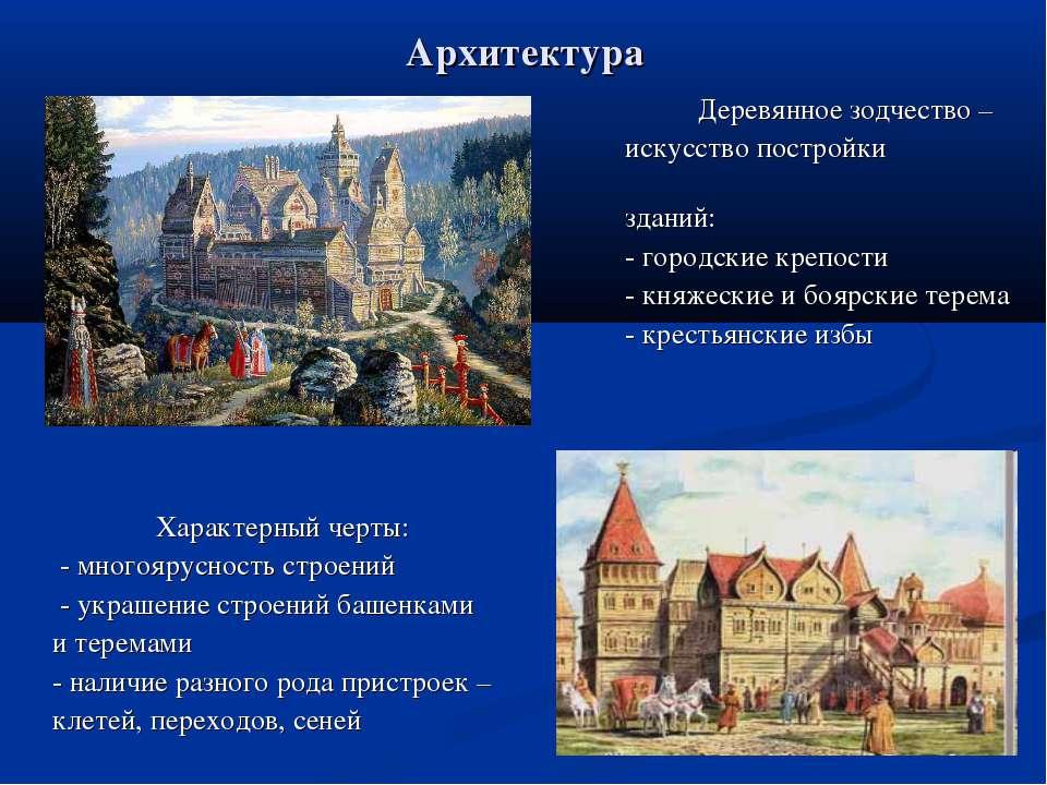 Архитектура Деревянное зодчество – искусство постройки различных зданий: - го...