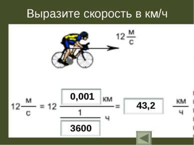 Выразите скорость в км/ч 0,001 3600 43,2